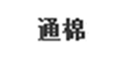 通棉logo