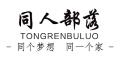 同人部落logo