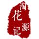 淘花源记logo