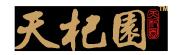天杞園logo