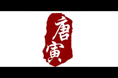 唐寅logo