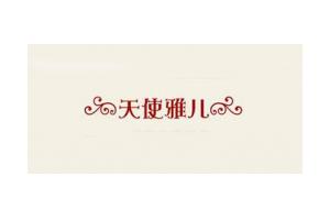 天使雅儿logo