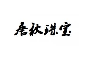 唐秋珠宝logo