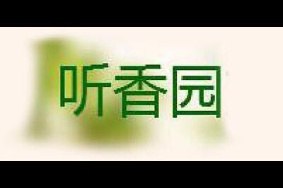 听香园logo