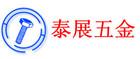 泰展logo