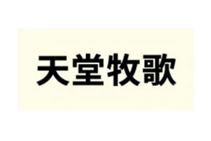 天堂牧歌logo