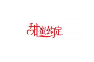 甜蜜约定logo