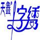 天鑫logo