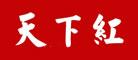 天下红logo