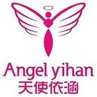 天使依涵logo