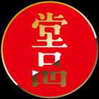 堂品logo