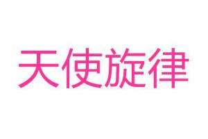 天使旋律logo