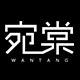 宛棠logo