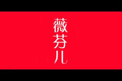 薇芬儿logo