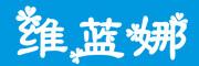 维蓝娜logo
