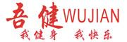吾健logo