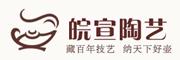 皖宣陶艺logo