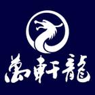 万轩龙logo