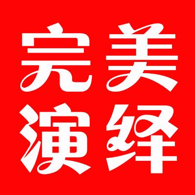 完美演绎logo