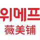 薇美铺logo