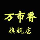 万市香logo