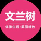 文兰树logo
