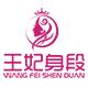 王妃身段logo