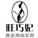 旺巧妃logo
