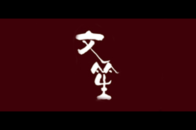 文笙logo