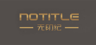 无印纪logo