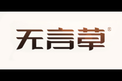 无言草logo