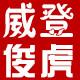威登俊虎logo