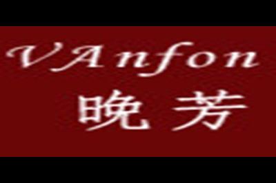 晚芳logo