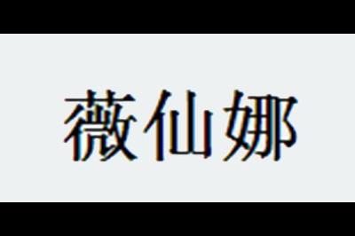 薇仙娜logo