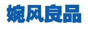 婉風良品logo