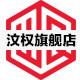 汶权logo