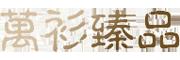 万衫臻品logo