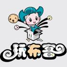玩布客logo