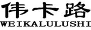 伟卡路logo