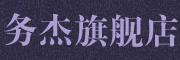 务杰服装logo