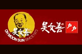 吴文善户户logo