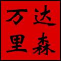 万达里森logo