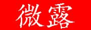 微露logo