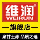 维润logo