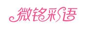 微铭彩语logo