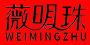 薇明珠logo