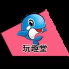 玩趣堂logo