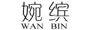 婉缤logo