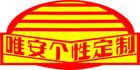 唯安个性定制logo