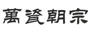 万瓷朝宗logo